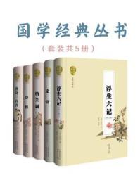 国学经典丛书(套装共5册)
