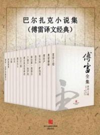 巴尔扎克小说集(傅雷译文经典)
