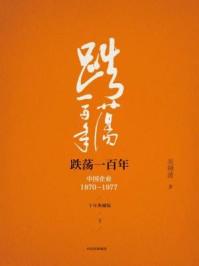 跌荡一百年:中国企业1870-1977(下·十年典藏版)