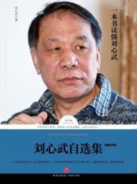 刘心武自选集·散文随笔卷