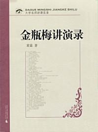 大学名师讲课实录:金瓶梅讲演录