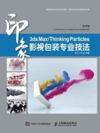 3ds Max.Thinking Particles印象 影视包装专业技法