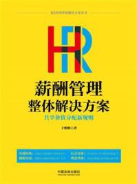 HR薪酬管理整体解决方案