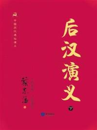 中国历代通俗演义-后汉演义(下)