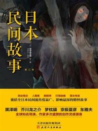 日本民间故事第二季