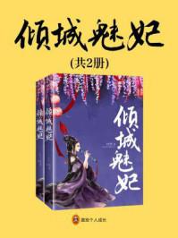 倾城魅妃(共2册)