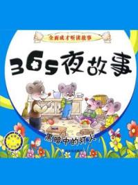365夜故事:黑暗中的灯火(全面成才听读故事)