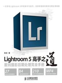 Lightroom 5高手之道 数码摄影后期处理