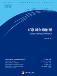 互联网全球治理(全球治理丛书)