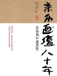 亲历画坛八十年:石谷风口述历史