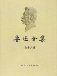 鲁迅全集(全十八卷)
