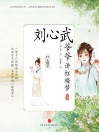 刘心武爷爷讲红楼梦:妙玉请茶