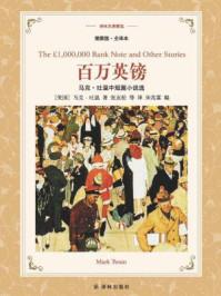 百万英镑:马克·吐温中短篇小说集(译林名著精选)