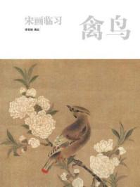 宋画临习:禽鸟