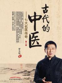 古代的中医:七大名医传奇(第2版)