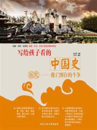 写给孩子看的中国史·近代:救亡图存的斗争