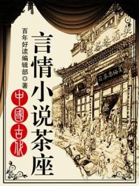 中国古代言情小说茶座