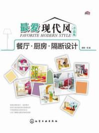 最爱现代风·典藏版:餐厅·厨房·隔断设计