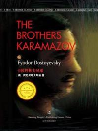 卡拉玛佐夫兄弟