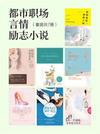 都市职场言情励志小说(套装共7册)