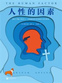人性的因素(读客经典文库)