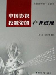 中国影视投融资的产业透视