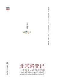 北京路亚记(博物学文化丛书)