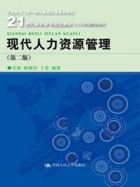 现代人力资源管理(第二版)