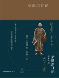 梁漱溟日记(上)