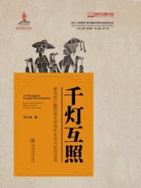 千灯互照:新世纪少数民族文学创作生态与批评话语