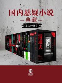 国内悬疑名家小说典藏:共19册