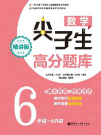 数学尖子生高分题库(精讲版)(6年级+小升初)