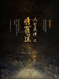 九宫夜谭之六修罗道