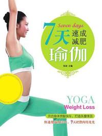 7 天速成减肥瑜伽