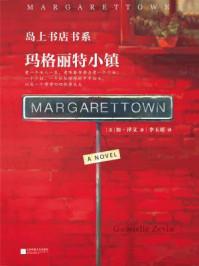 玛格丽特小镇(岛上书店作者新作)