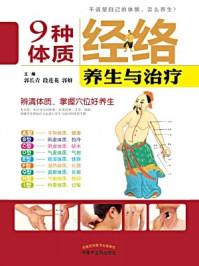 九种体质经络养生与治疗
