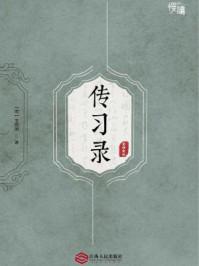传习录(全译全注版)
