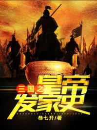 三国之皇帝发家史