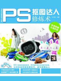 PS抠图达人修炼术(附光盘)(光盘1张)