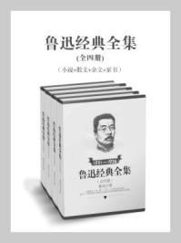 鲁迅经典全集全四册(小说+散文+杂文+家书)
