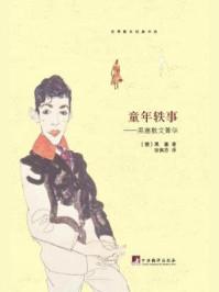 童年轶事:黑塞散文菁华