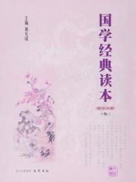 国学经典读本(第7册)
