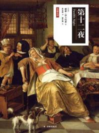 第十二夜(莎士比亚戏剧·中文版)