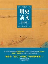 明史演义(一本书读懂大明王朝的权利游戏)