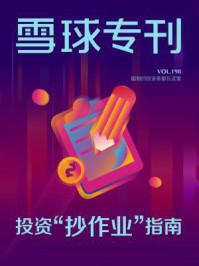 雪球专刊198期