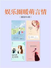 娱乐圈暖萌言情(套装共4册)