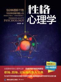 性格心理学