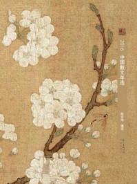 2016中国散文年选
