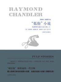 """""""低俗""""小说:钱德勒短篇小说全集(上)"""