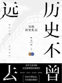 历史不曾远去:吴晗读史札记